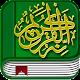 Quran Swahili Tukufu / Kiswahili Quran Offline Download for PC Windows 10/8/7