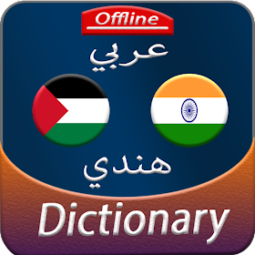 Arabic to Hindi offline Dictionary