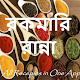 সুস্বাদু বাংলা রেসিপি সমাহার APK
