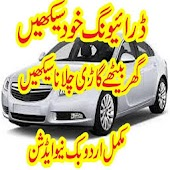 Learn car driving in urdu