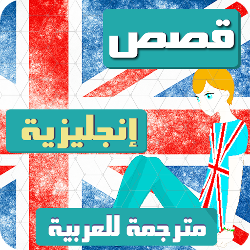 تعلم اللغة الانجليزية - دروس وتمارين - قصص مترجمة (app)