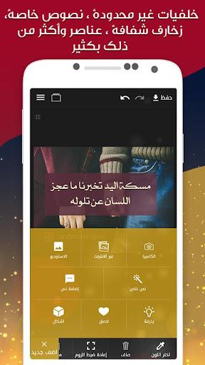 Arabic Designer - Write text on photo Apk 2
