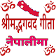 Bhagwat Gita In NEPALI-(श्रीमद्भगवद गीता) Download for PC Windows 10/8/7