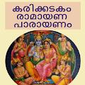 Karkidakam Ramayanam Recitations Malayalam