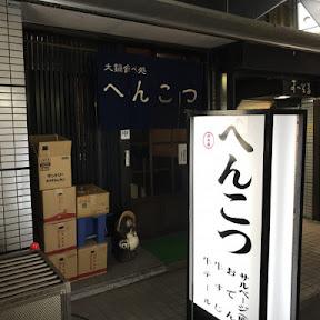 濃厚な牛テールおでんの味わいはまさに唯一無二の和風ビーフシチュー / 京都駅前の京都タワーのふもとに佇む居酒屋「へんこつ」