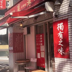 【絶品グルメ】日本にいながら台湾で門外不出の超絶品肉まんを食べる / 鹿港 (ルーガン)