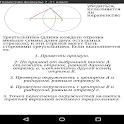 Геометрия 7,8,9,10,11 Класс