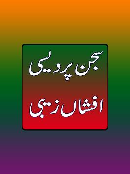 New saraiki sad song-heart touching pakistani saraiki sad song-new.