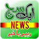 AikSuch.New Urdu News (اردو نیوز) for PC-Windows 7,8,10 and Mac