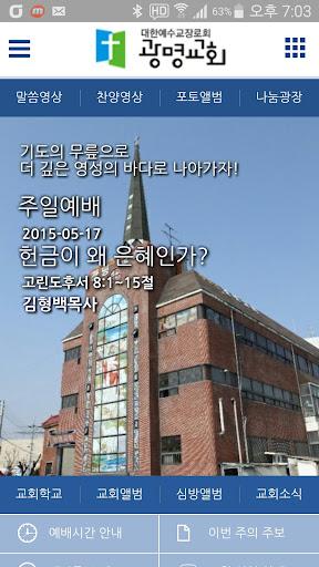 대구광명교회