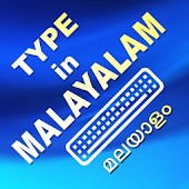 Type in Malayalam