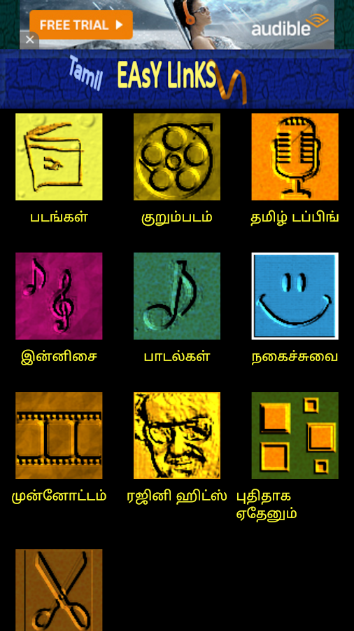 Tamil Easy Links- screenshot