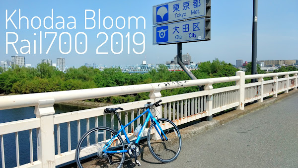 Khodaa Bloom Rail 700 2019
