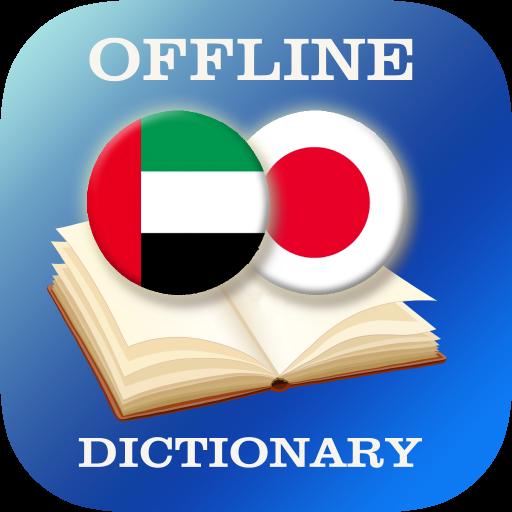 日本語 - アラビア語辞書 教育 App LOGO-APP試玩