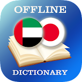 Arabic-Japanese Dictionary