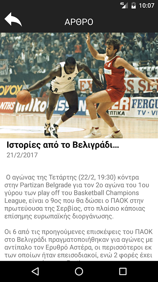 PAOK BC Match Program Official - στιγμιότυπο οθόνης