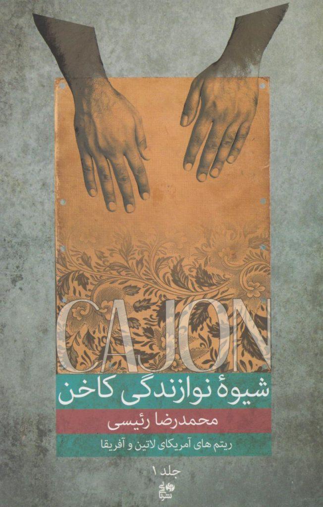 کتاب شیوه نوازندگی کاخن 1 محمدرضا رئیسی انتشارات نای و نی