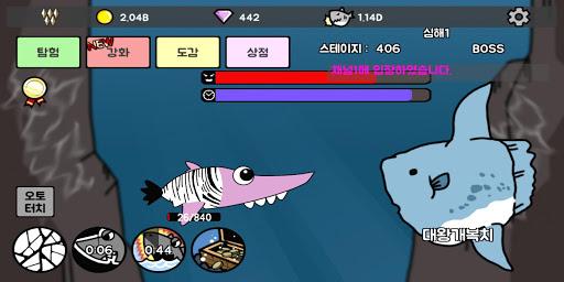 탭탭샤크 : 상어 키우기  screenshots 6