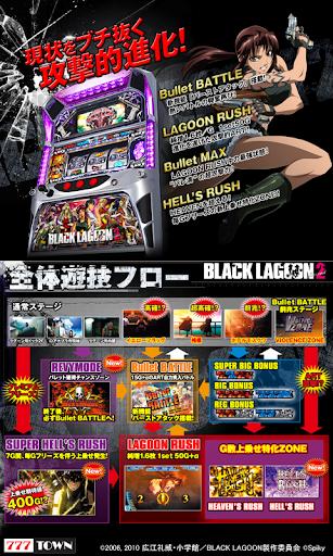 [777TOWN]BLACK LAGOON2