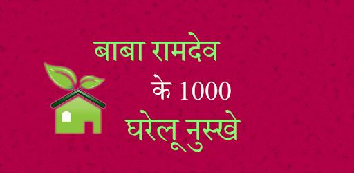 Baba Ramdev ke 1000 nuskhe - Apps on Google Play