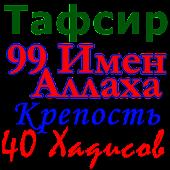 Коран Тафсир на русском языке