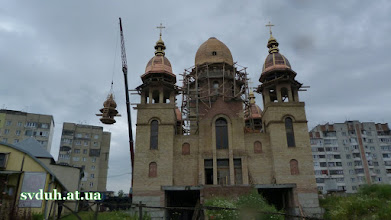 Photo: Встановлення хреста та маківки центрального куполу (21.07.2012)