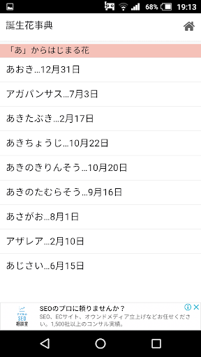 誕生花事典 screenshot 3