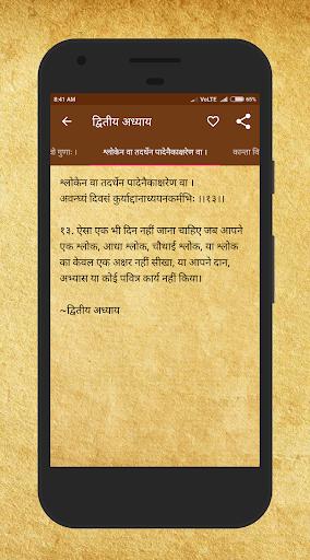 u091au093eu0923u0915u094du092f u0928u0940u0924u093f - Chanakya Niti Hindi 2.5.0 screenshots 1