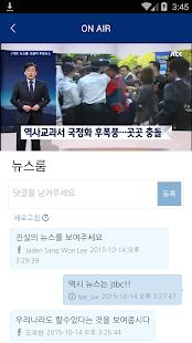 JTBC 뉴스- screenshot thumbnail