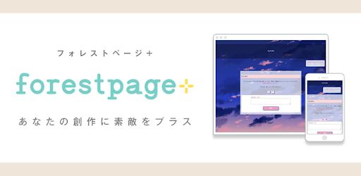 フォレストページ+ 夢小説や妄...