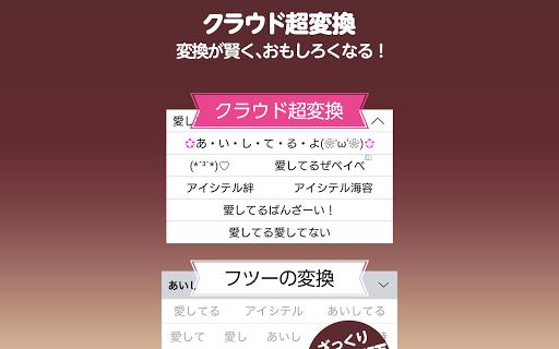 Simeji Japanese keyboard+Emoji  screenshots 9