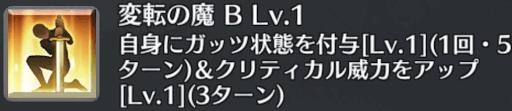 変転の魔[B]