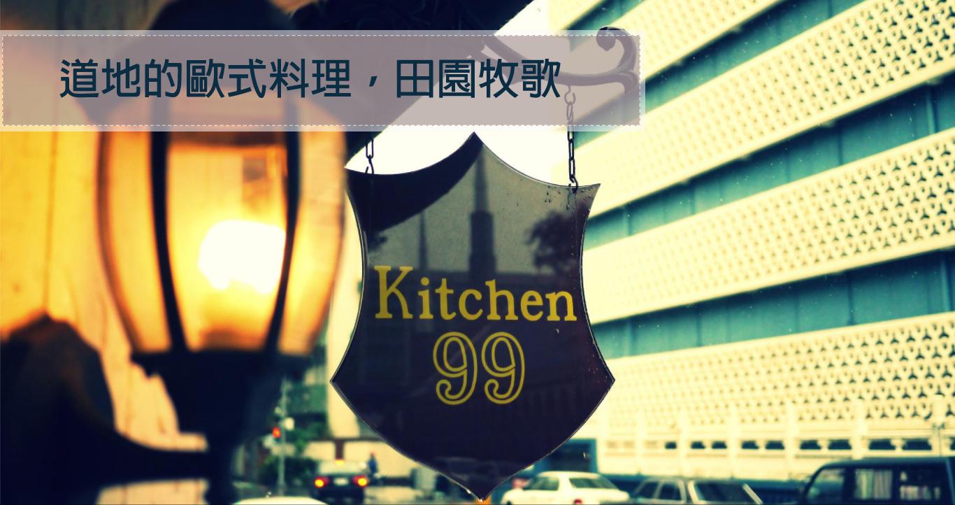 擷取推薦-Kitchen 99.png
