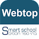 Webtop - וובטופ - סמארט סקול apk