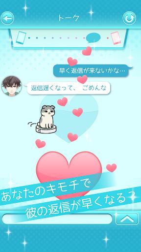 玩模擬App|好きになったら負け。 完全無料!女性向けイケメン恋愛ゲーム免費|APP試玩