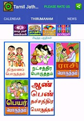 Tamil Jathagam - Astrology Tamil  APK Download - Free Books