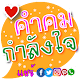 Download คำคมกำลังใจ For PC Windows and Mac