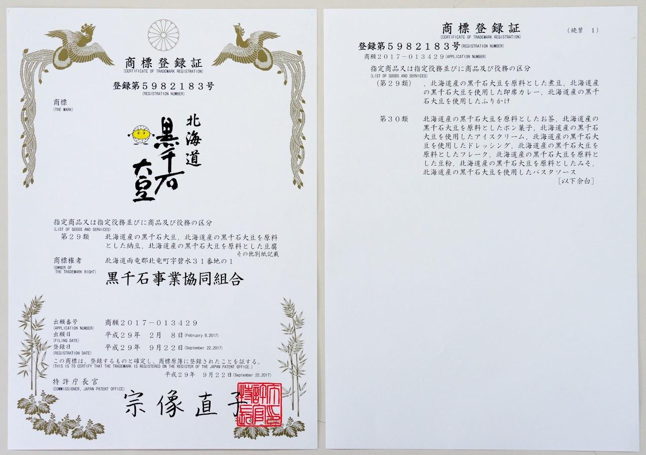 商標登録証「北海道黒千石大豆」