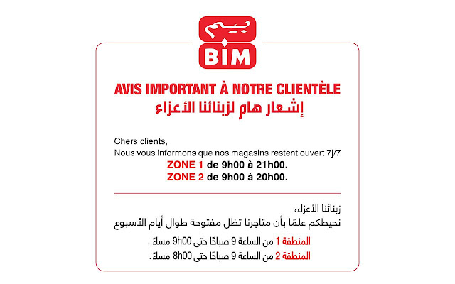 catalogue bim maroc 2021
