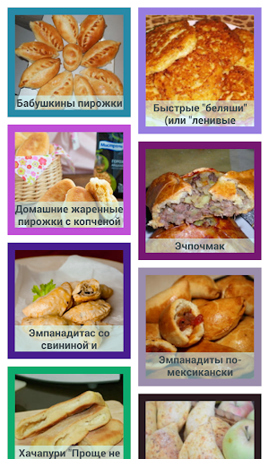 Пирожки Вкусные Рецепты