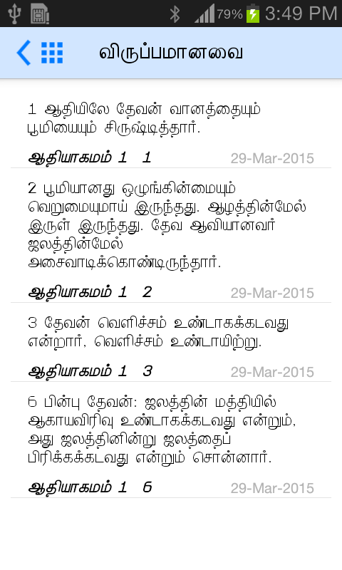 Tamil Bible- screenshot