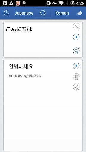 日語韓語翻譯