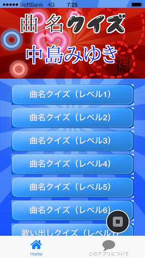 曲名クイズ中島みゆき編 ~歌詞の歌い出しが学べる無料アプリ~
