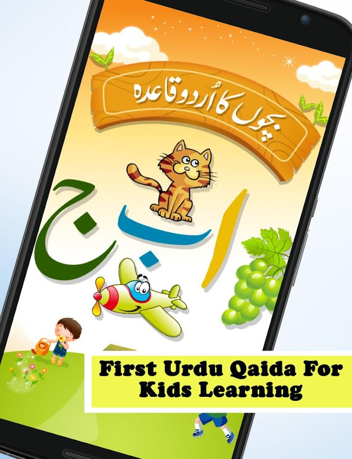 Kids Urdu Qaida- screenshot