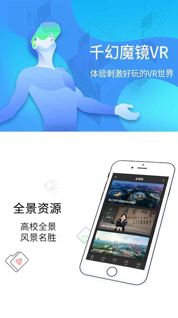 Vr Shinecon 3 1 1 Apk Download Com Shineconmirror Shinecon Apk Free