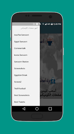 كوميكس مصرى 32 screenshot 1964544