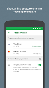 Сбербанк Онлайн App Latest Version Download For Android and iPhone 7