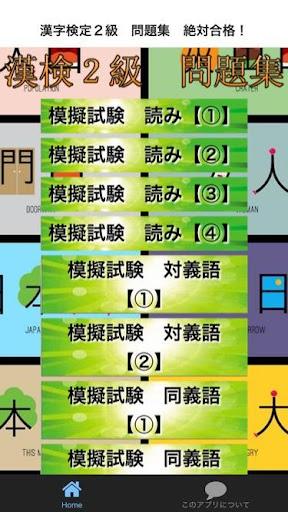 漢字検定2級 絶対合格! 対策問題集120問 就活に有利!