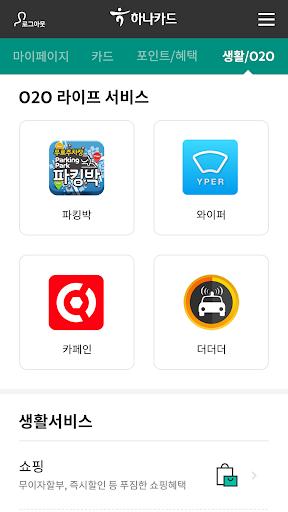 하나카드 App for PC