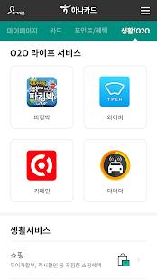 하나카드 App - náhled